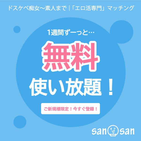 ピックアップキャスト | 副業マッチングサービスサイトsanmarusan